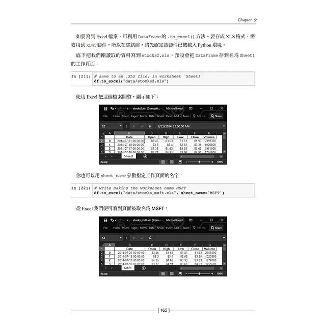 Pandas資料分析實戰:使用Python 進行高效能資料處理及分析