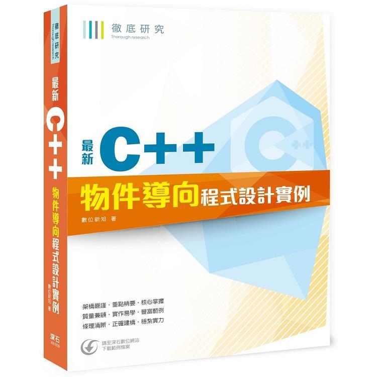 徹底研究最新C++ 物件導向程式設計實例