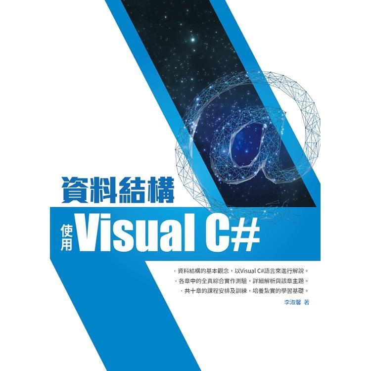 資料結構:使用Visual C#