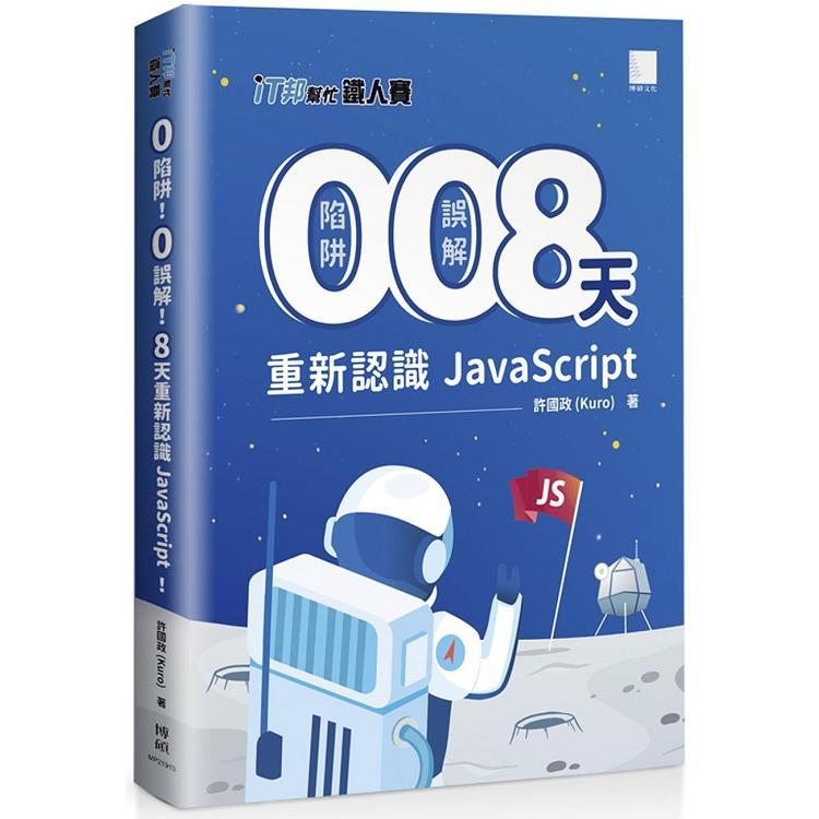 0陷阱!0 誤解!8 天重新認識 JavaScript!(iT邦幫忙鐵人賽系列書 02)