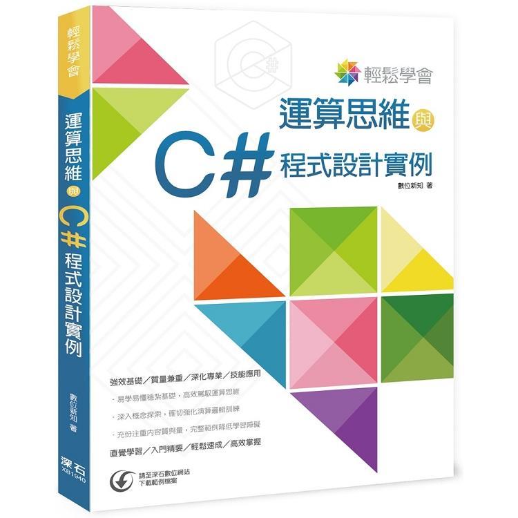 輕鬆學會運算思維與C# 程式設計實例