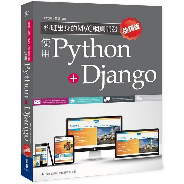 科班出身的MVC網頁開發(熱銷版):使用Python+Django