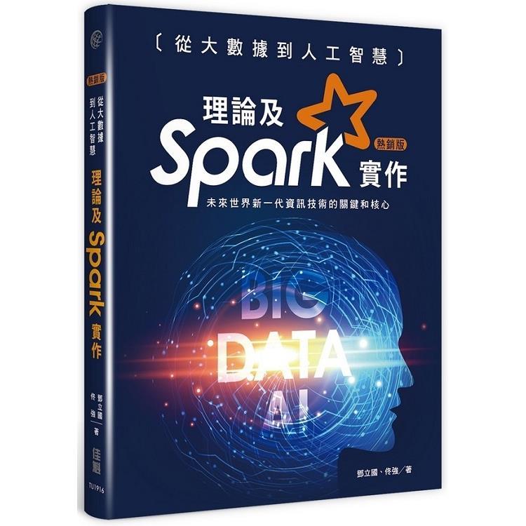 從大數據到人工智慧(熱銷版):理論及Spark實作