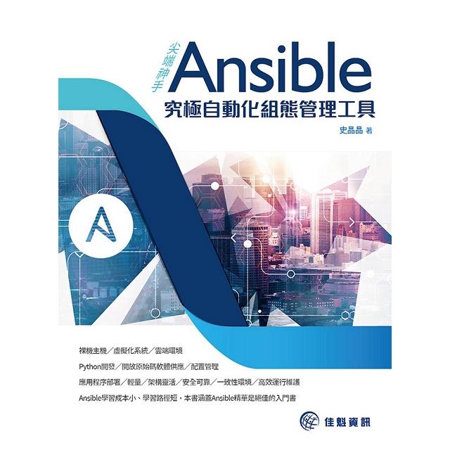 尖端神手Ansible:究極自動化組態管理工具