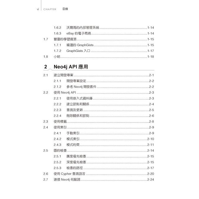 Neo4j開發應用指南
