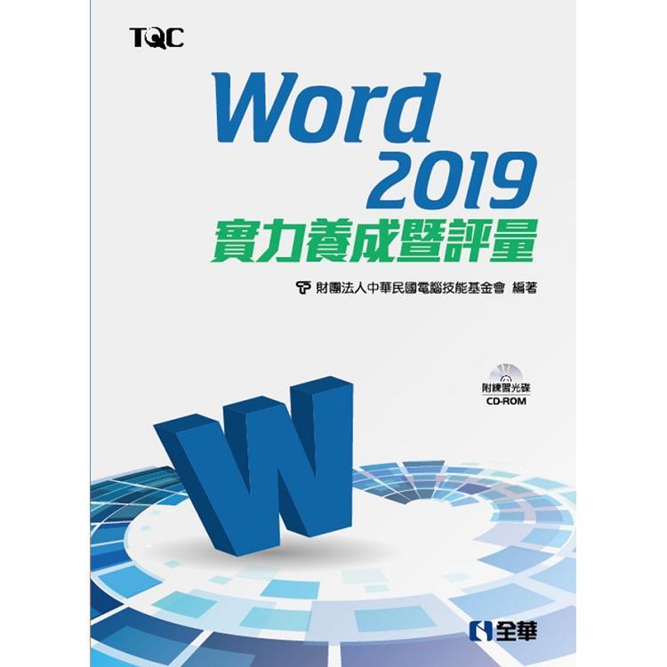 Word 2019實力養成暨評量(附範例光碟)