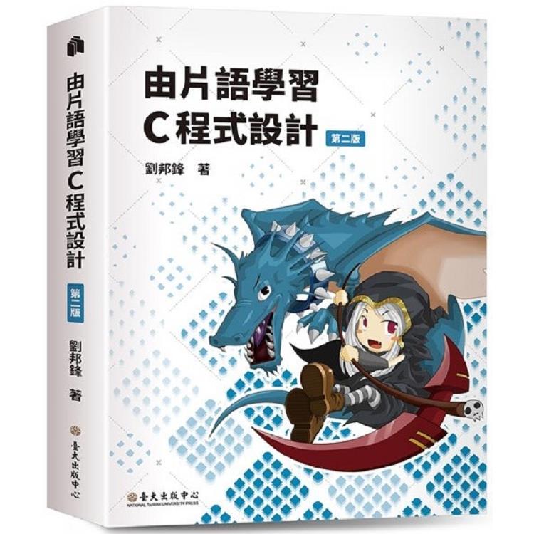由片語學習C程式設計(第二版)