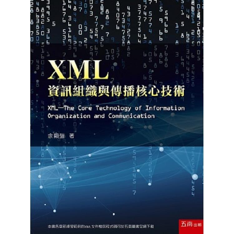 XML-資訊組織與傳播核心技術