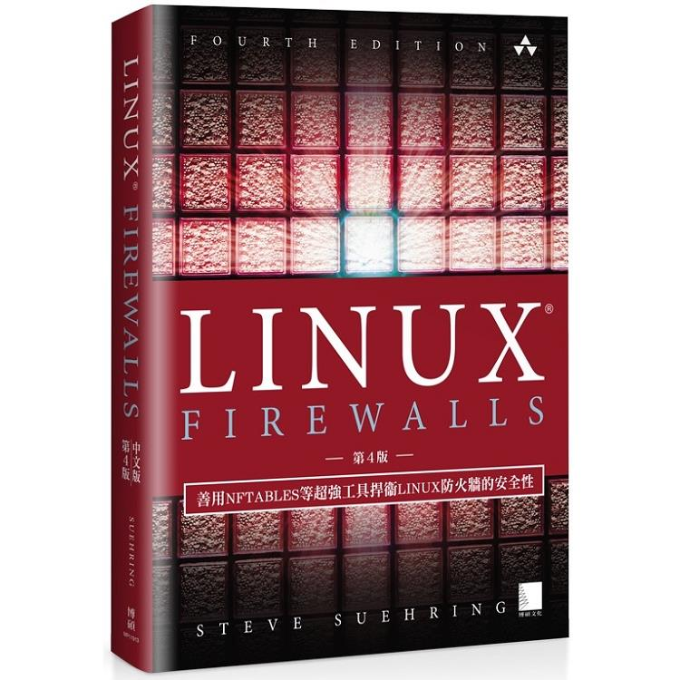 LINUX FIREWALLS 中文版(4th Edition):善用NFTABLES 等超強工具捍衛LINUX防火牆的安全性