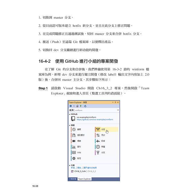 新觀念 Visual C# 程式設計範例教本 第五版