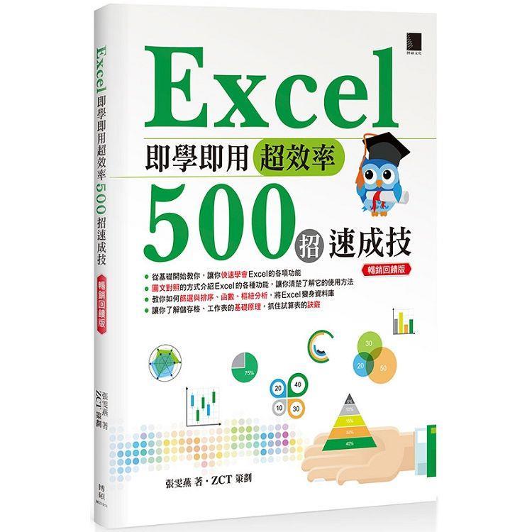 Excel 即學即用超效率500招速成技(暢銷回饋版)