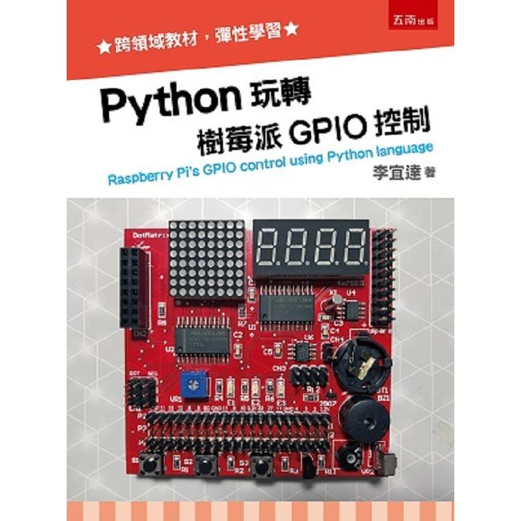 Python玩轉樹莓派GPIO控制