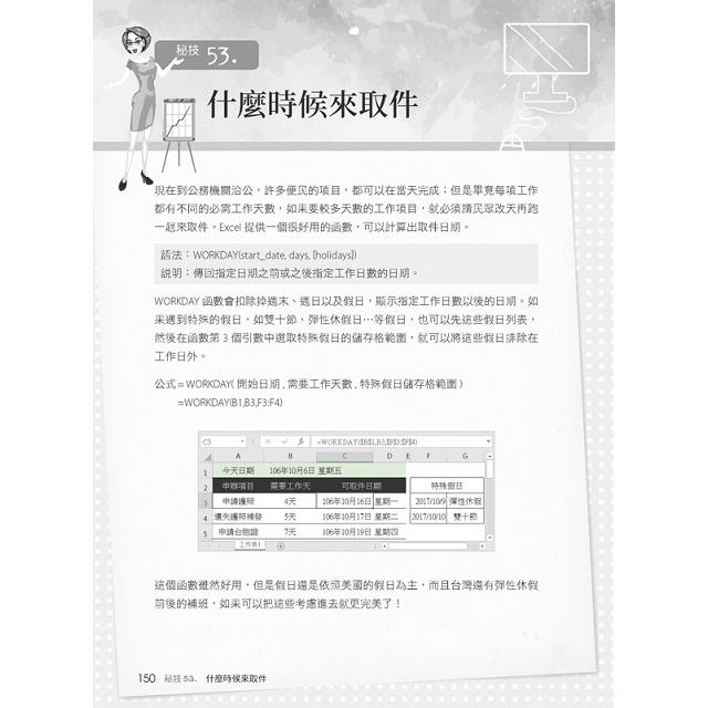 準時下班秘笈:超實用!公務員EXCEL省時秘技108招(暢銷回饋版)