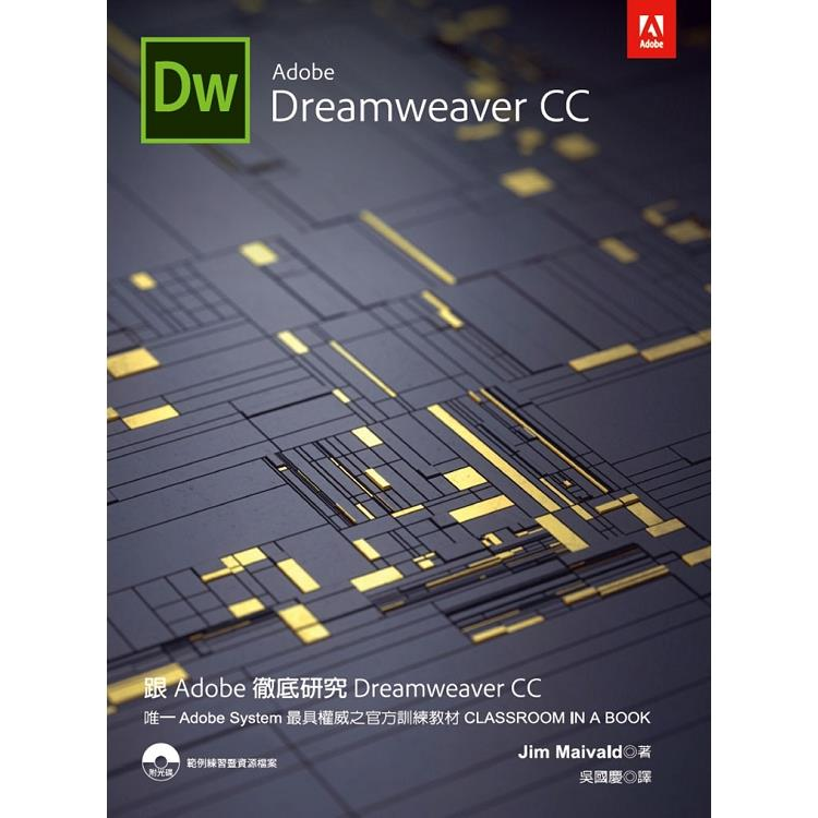 跟Adobe徹底研究Dreamweaver CC