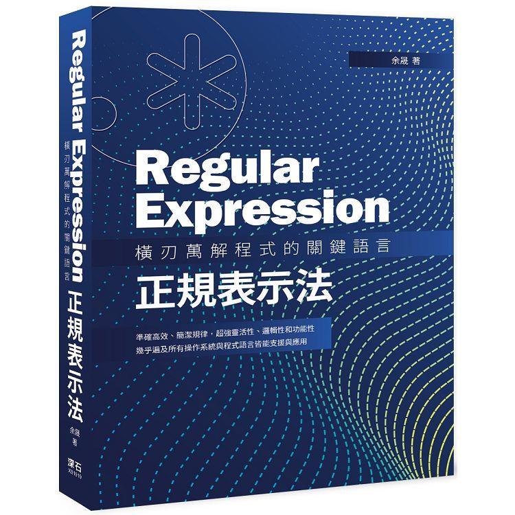 Regular Expression 橫刃萬解程式的關鍵語言:正規表示法