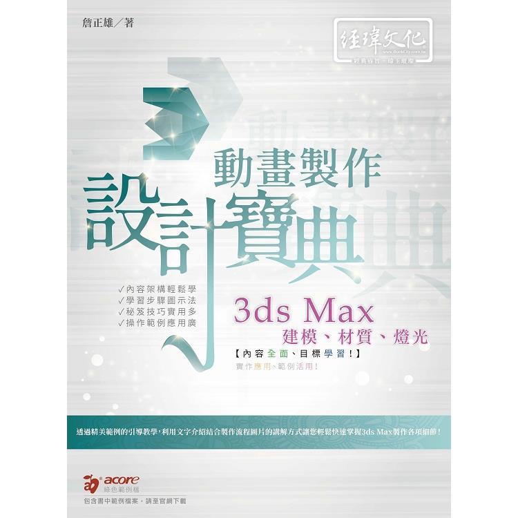 3ds Max 建模、材質、燈光、動畫製作設計寶典