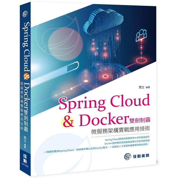 Spring Cloud & Docker雙劍制霸:微服務架構實戰應用技術