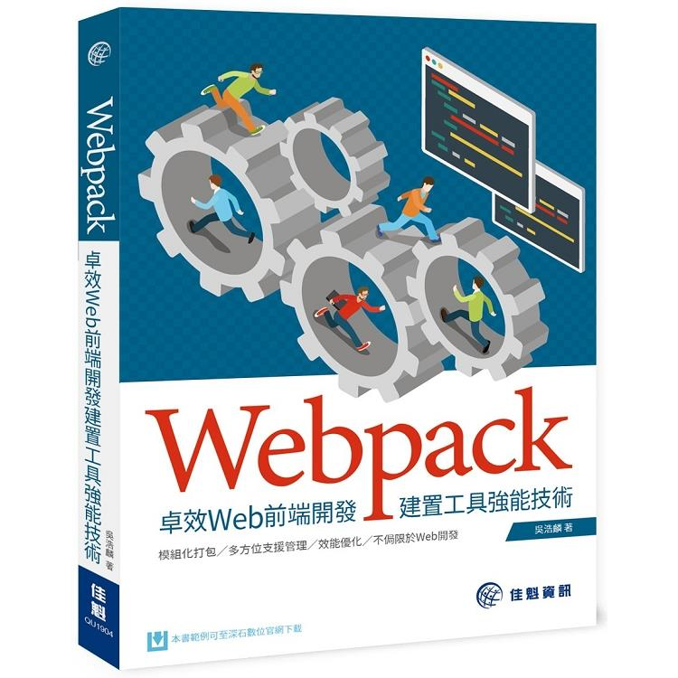 Webpack:卓效Web前端開發建置工具強能技術