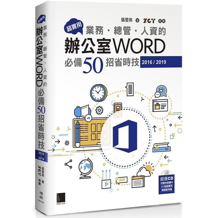 超實用!業務.總管.人資的辦公室WORD必備50招省時技(2016/2019)