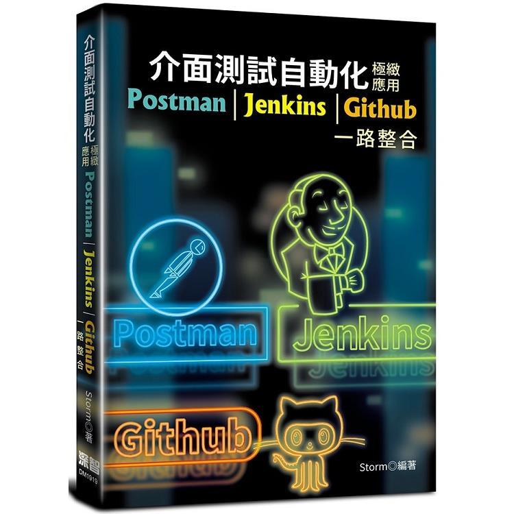介面測試自動化極緻應用:Postman+Jenkins+Github一路整合