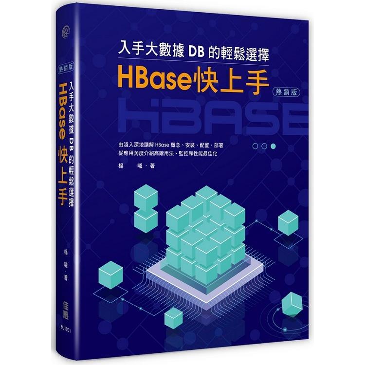 入手大數據DB的輕鬆選擇(熱銷版):HBase快上手