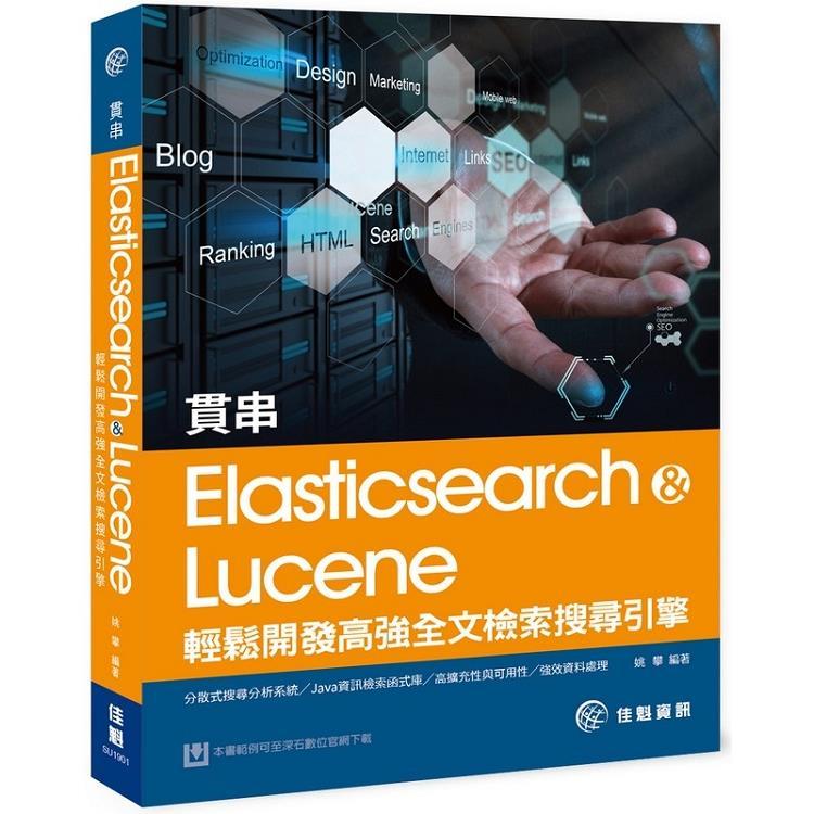 貫串Elasticsearch & Lucene:輕鬆開發高強全文檢索搜尋引擎