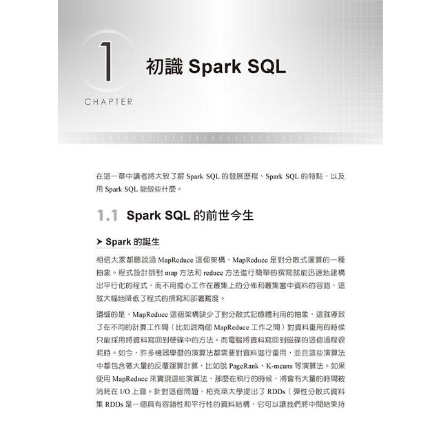 Spark SQL親自動手做(熱銷版):大數據時代的資料庫處理