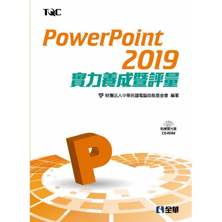 PowerPoint 2019實力養成暨評量(附範例光碟)