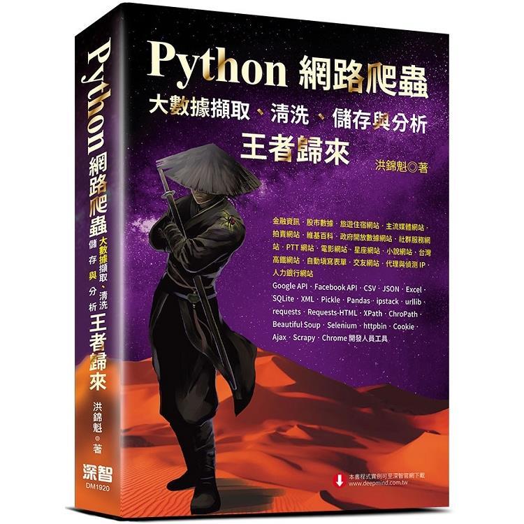 Python網路爬蟲:大數據擷取、清洗、儲存與分析-王者歸來