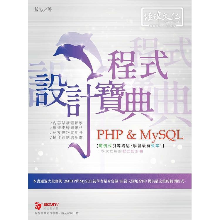 PHP & MySQL 程式設計寶典