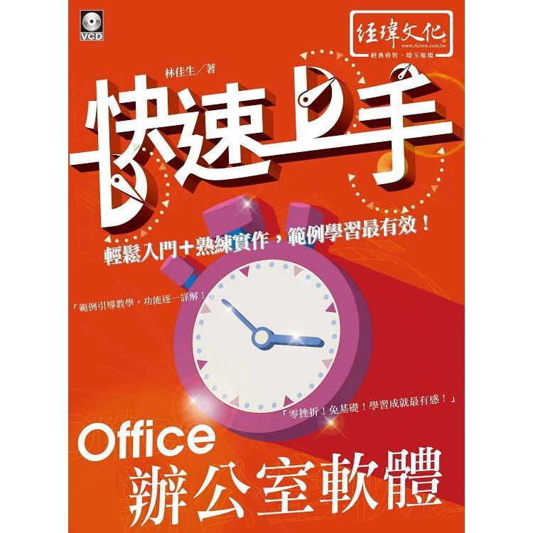 Office 辦公室軟體 快速上手