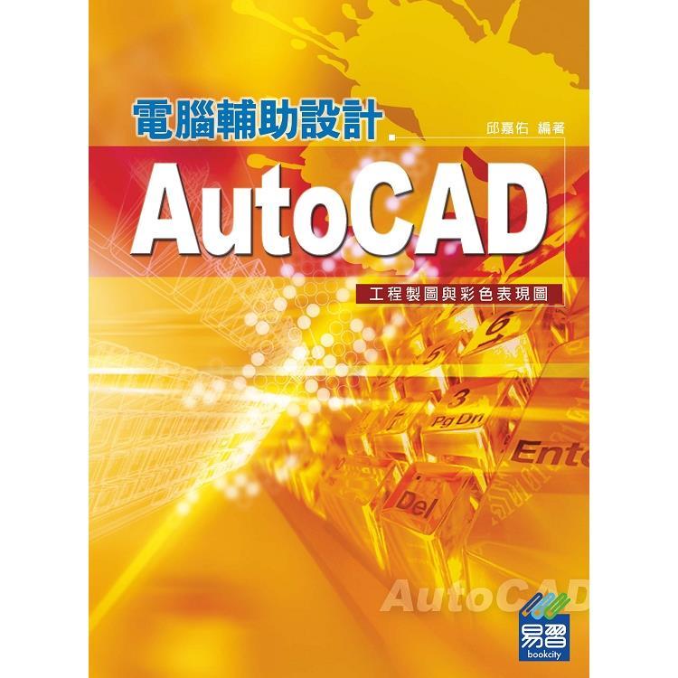 AutoCAD電腹D異U設計:工程製圖與彩色表現圖