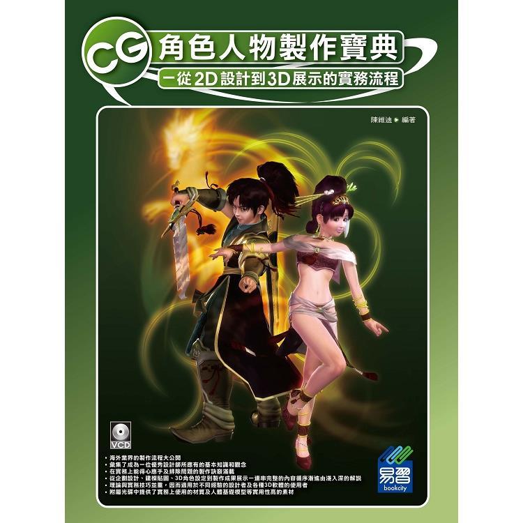 CG角色人物製作寶典:從2D設計到3D展示的實務流程