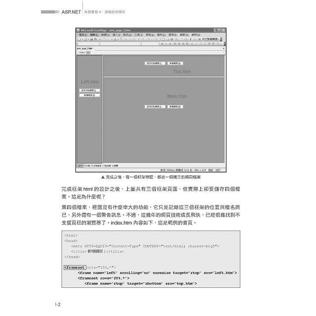 ASP.NET專題實務(II):進階範例應用