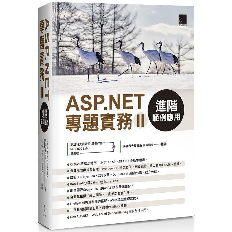ASP.NET專題實務. II, 進階範例應用 /