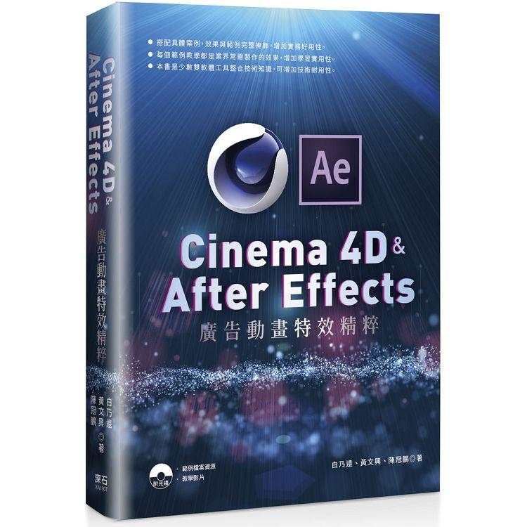 Cinema 4D & After Effects 廣告動畫特效精粹