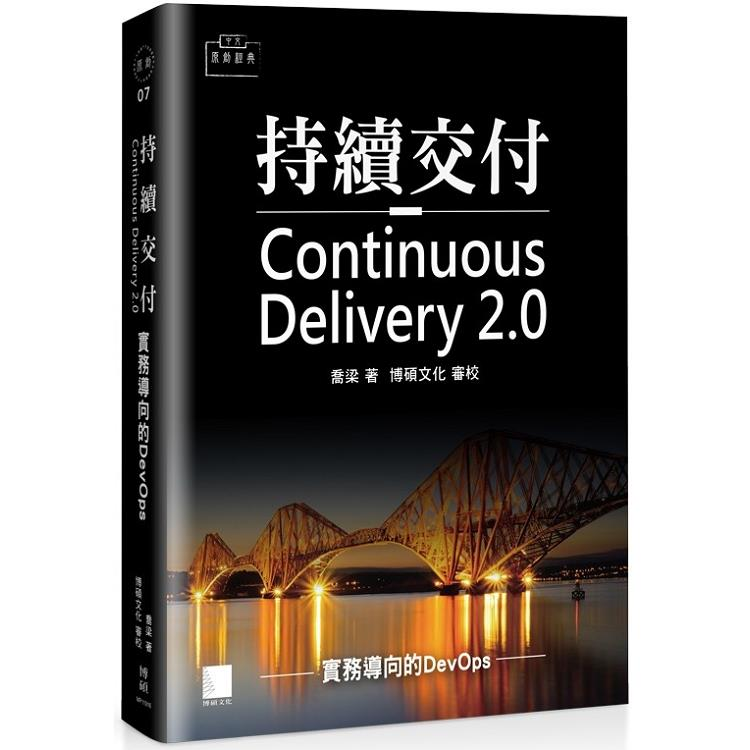 持續交付2.0:實務導向的DevOps