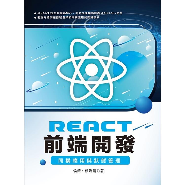 React 前端開發:同構應用與狀態管理