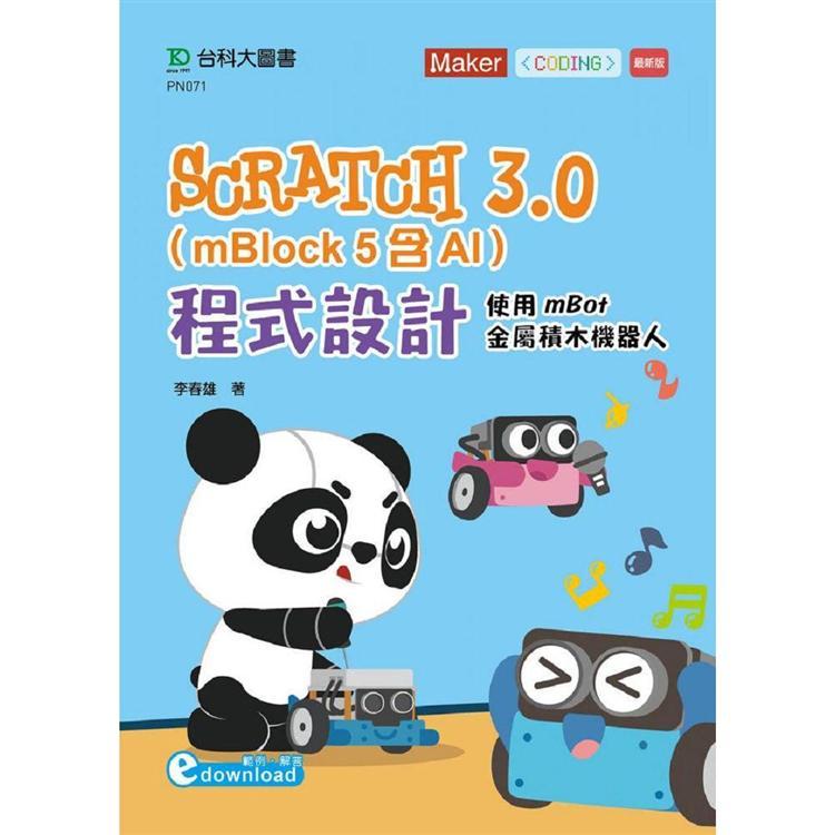 Scratch 3.0(mBlock 5含AI)程式設計:使用mBot金屬積木機器人