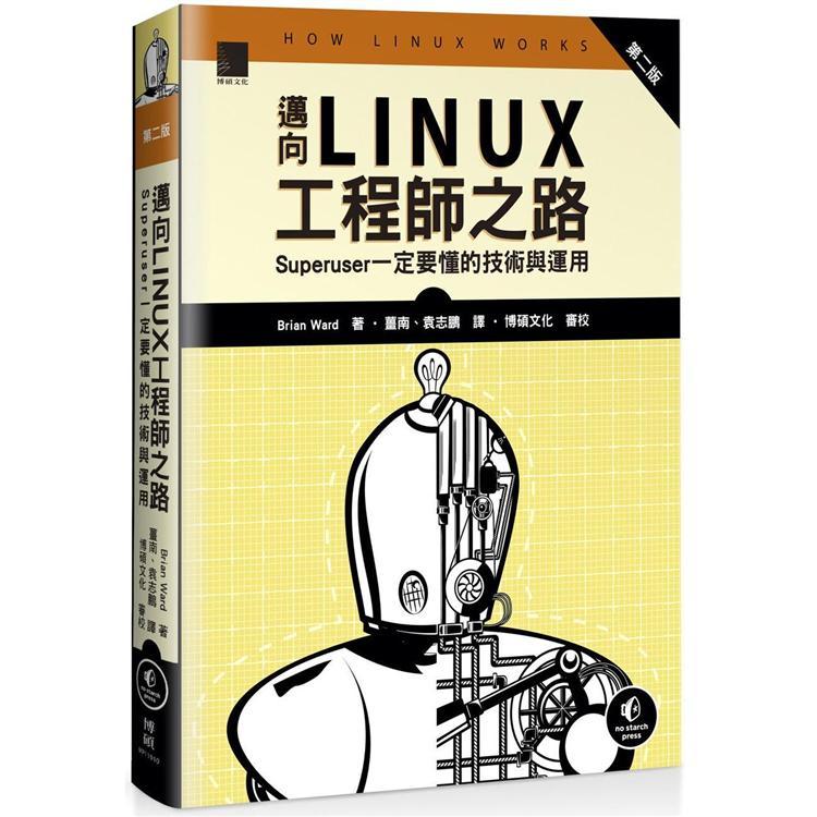 邁向Linux工程師之路:Superuser一定要懂的技術與運用 (第二版)