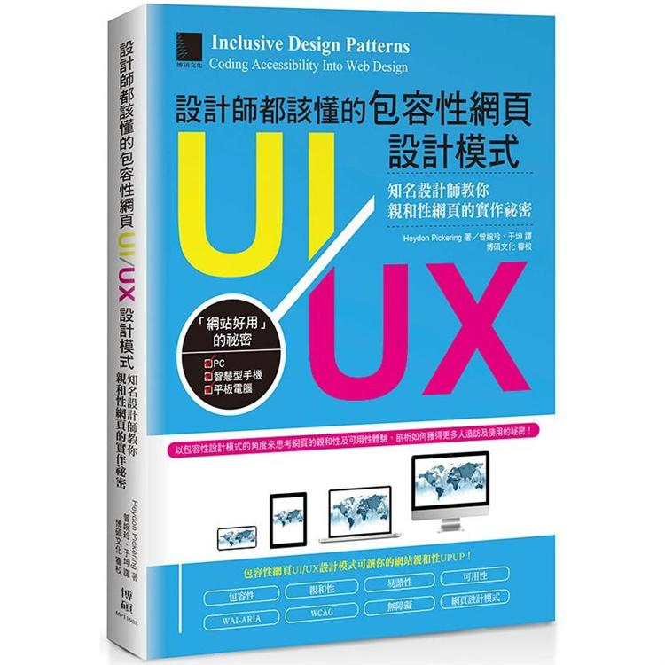設計師都該懂的包容性網頁UI/UX設計模式:知名設計師教你親和性網頁的實作祕密