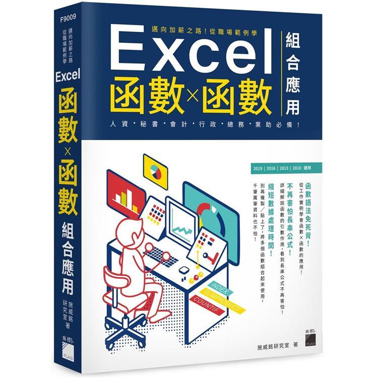 邁向加薪之路!從職場範例學 Excel 函數X函數組合應用