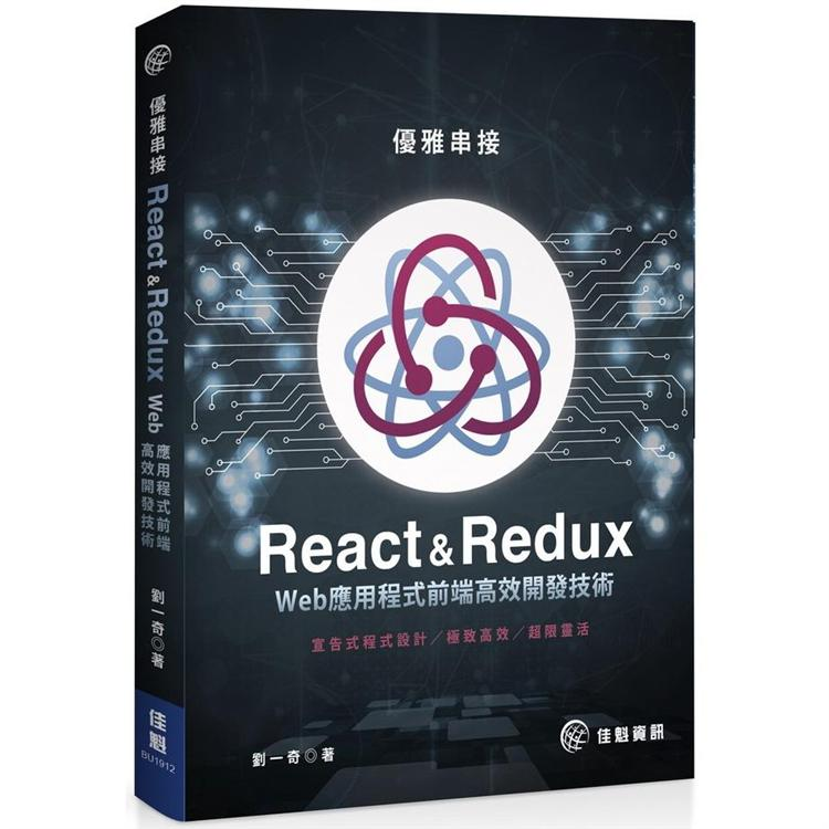 優雅串接React & Redux:Web應用程式前端高效開發技術