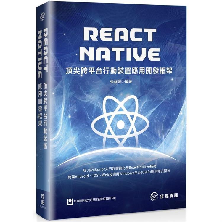 React Native:頂尖跨平台行動裝置應用開發框架
