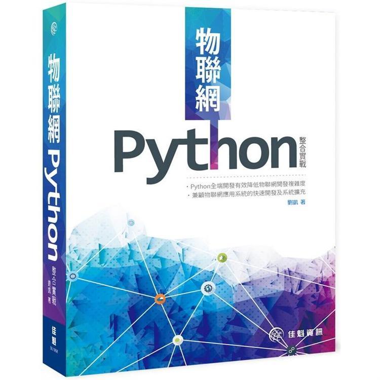 物聯網Python整合實戰