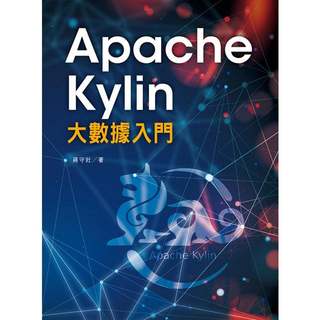 Apache Kylin大數據入門