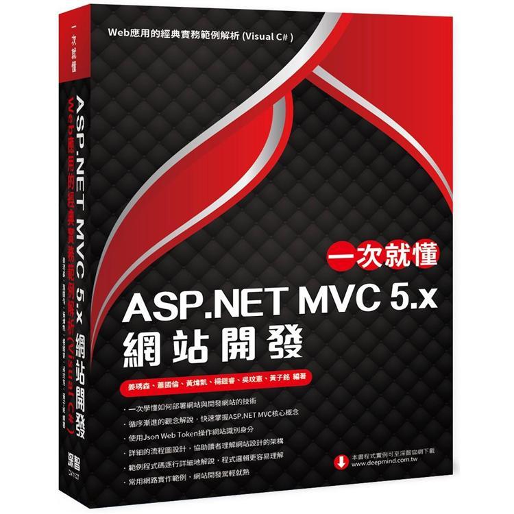 一次就懂ASP.NET MVC5.x網站開發 : Web應用的經典實務範例解析(Visual C#)