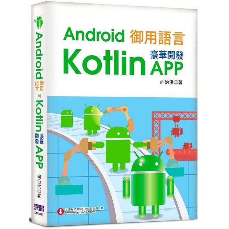 Android御用語言:用Kotlin豪華開發APP