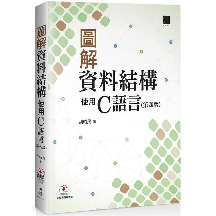 圖解資料結構-使用C語言(第四版)