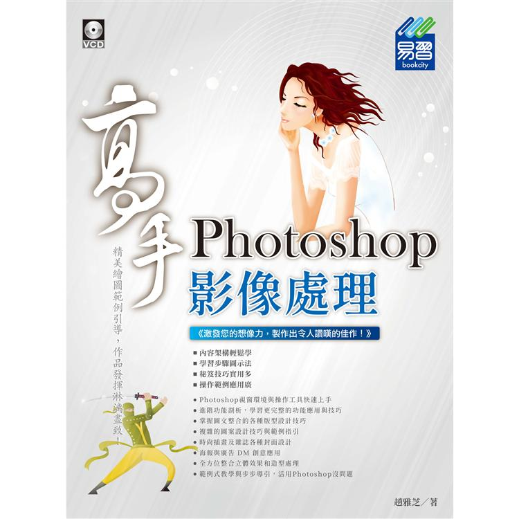 Photoshop 影像處理 高手